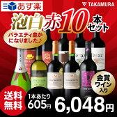 【送料無料】【第18弾】1本605円!!金賞ワインも入ってます♪フランス・イタリア・スペイン・チリ4ヶ国の美味しい泡・白・赤選りすぐり10本 ワインセット(泡1・白1・赤8)(追加2本同梱可)(代引き・クール便別途)[A][T][H]