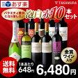 【送料無料】【第18弾】1本648円!!金賞ワインも入ってます♪フランス・イタリア・スペイン・チリ4ヶ国の美味しい泡・白・赤選りすぐり10本 ワインセット(泡1・白1・赤8)(追加2本同梱可)(代引き・クール便別途)[A][T][H]