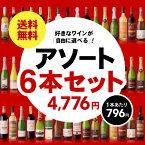 【送料無料】組み合わせ自由自在!好きなワインを自由に選べるアソート6本オリジナルワインセット(追加6本同梱可)(代引き クール便別途)
