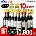 【送料無料】【第14弾】なんと、10本全部が金賞ワイン!この...