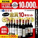 【送料無料】【第15弾】なんと、10本全部が金賞ワイン!この豪華さで、1本あたり1000円!!ボルド...