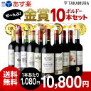 【送料無料】【第16弾】なんと、10本全部が金賞ワイン!この豪華さで、1本あたり1080円!!ボルド...