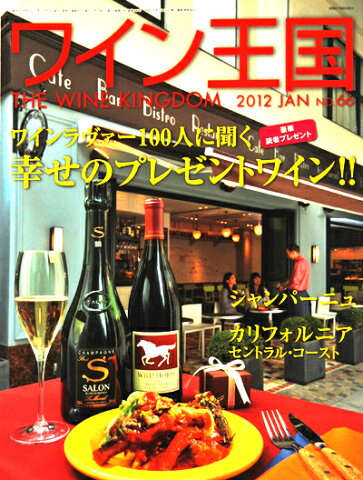 新古書 ワイン王国66号 特集 ワインラヴァー100人に聞く 幸せのプレゼントワイン!! (ワイン雑誌)(1冊迄メール便可)