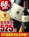 仏産金賞ワインが525円!コルビエール[2010]シャトー・スカリス(赤ワイン)