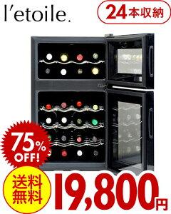 \75%OFF!/【送料無料】レトワール・ワインクーラー24本用(上層8本+下層16本)(BCW-69DD)...