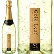【スパークリング】【豪華】【金箔入り】ゴールド・リーフNV(金箔入りスパークリング・ワイン)750ml[Y][J][H][S]【※ラッピング・包装をご希望の場合は、ギフト箱を一緒にご注文下さい】