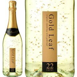 ゴールド・リーフNV(金箔入りスパークリング・ワイン)750ml
