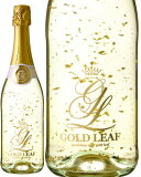 プレゼント ギフト お祝いに!  ゴールド リーフNV (金箔入りスパークリング ワイン)(泡 白) 【※ラッピング 包装をご希望の場合は、ギフト箱を一緒にご注文下さい】