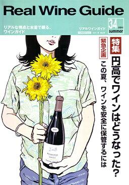 リアルワインガイド 第34号特集 円高でワインはどうなった?緊急企画 この夏、ワインを安全に保管するには(ワイン雑誌)(1冊迄メール便可)