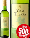 ベガ・ティエラ(白ワイン)[S]