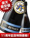 楽天【タカムラ ワインハウス】レイモス・ブリュット Reymos Brut(スパークリングワイン白スペイン/バレンシア:マスカット・オブ・アレキサンドリア100%)930円