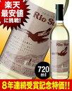 えっ、318円!?お一人様3本まで!!リオ・スール NV720ml(チリ・白ワイン)【SOY2010_thankssale】