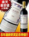 業界話題の1本!グラーヴ[2001]プリモ・パラテューム(赤ワイン)【SOY2010_thankssale】
