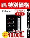 送料無料 ブラック レトワール ワインクーラー(l'etoi...