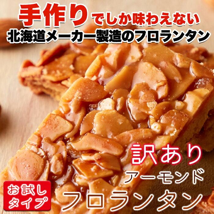 クッキー・焼き菓子, フロランタン 1000! 6!! 30 40 50 60