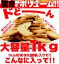 よりどり2個で送料無料| 業界最安値に挑戦!【訳あり】固焼き☆豆乳おからクッキープレーン約100枚1kg≪常温≫ 「コカボ」「福袋」「豆乳クッキー」