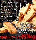 本格派ダイエッターをサポート!!ソイプロテインplus!!豆乳おからプロテインクッキー1kg 1