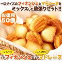 よりどり2個で送料無料 一口サイズで食べやすい!!しっ とりプチフィナンシェ&ふんわりプチマドレーヌ50個洋菓子 焼き菓子 その1