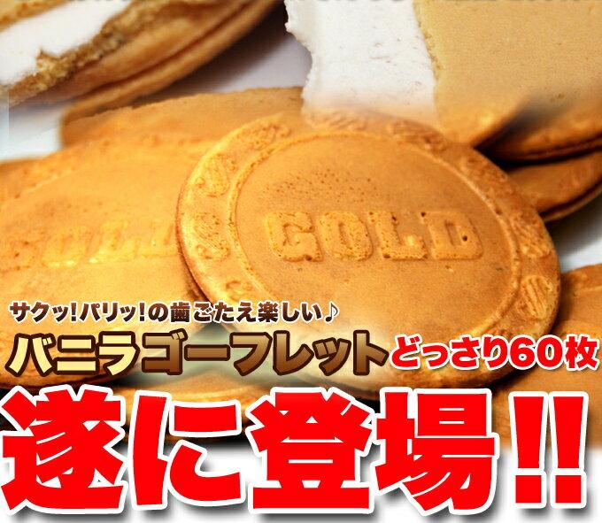 クッキー・焼き菓子, ゴーフル 260