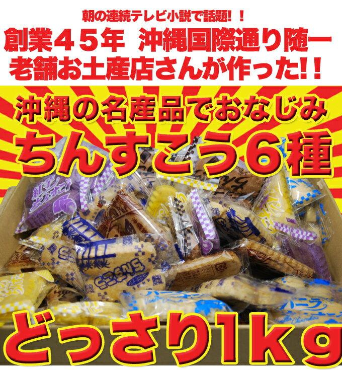 和菓子, ちんすこう 2!!61kg