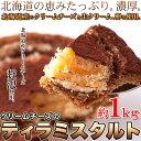 北海道の恵みたっぷり!!【訳あり】クリームチーズのティラミスタルト1kg タルト 洋菓子 ランキング入り