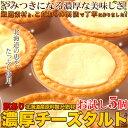 【ゆうパケット出荷】こだわりの美味しさ【訳あり】濃厚チーズタルト5個