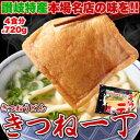 【ゆうパケット出荷】讃岐の製麺所が作る本場名店の味!!きつねうどん4食(180g×4袋)