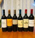 ボルドー グランヴァン(偉大なるワイン) 赤ワイン6本セット 750ml×6 【ボルドー高級ワイン】【福袋】