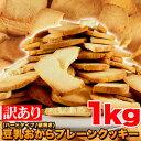 豆乳おからクッキーランキング入り!豆乳おからクッキープレーン約100枚1kg≪常温≫ 「コカボ」「福袋」「豆乳クッキー」 1