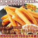 1000円ぽっきり 芋かりんとう...