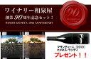 ●3● ワイナリー和泉屋創業90周年記念!ガルナッチャ飲み比べに1本プレゼント付き!3本ワイン...