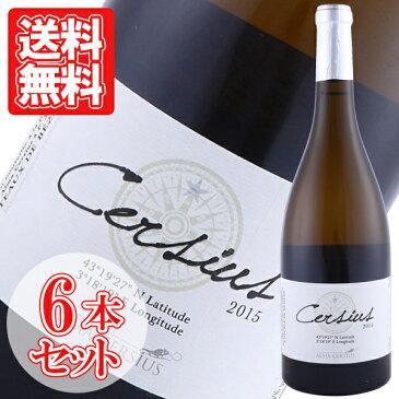 セルシウス ブラン 金賞受賞ワイン 2018 白ワイン お得な6本セット 750ml アルマ・セルシウス フランス ラングドック