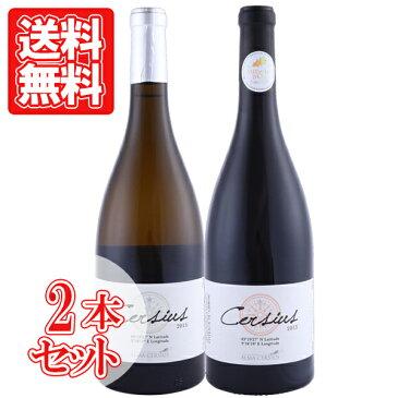 フランス金賞受賞ワインギフトセット セルシウス 赤白ワインセット 750ml フランス ワインギフト 赤ワイン 白ワイン ギフト
