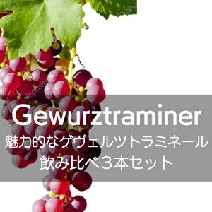 送料無料!ワインホリックの厳選ワインセットゲヴェルツトラミネール飲み比べ3本セット【ワイン...