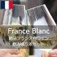 絶品フランス白ワイン飲み頃5本セット!【ワインセット】