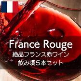 絶品フランス赤ワイン飲み頃5本セット!【ワインセット】