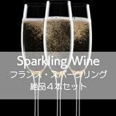 フランス・スパークリング絶品4本セット!【ワインセット】