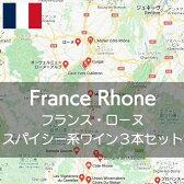 フランス・コート・デュ・ローヌ、スパイシー系ワイン絶品3本セット【ワインセット】