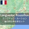 フランス・ラングドック・ルーション&モーリー南仏の魅力を極める!赤4本セッ ト【ワインセット】