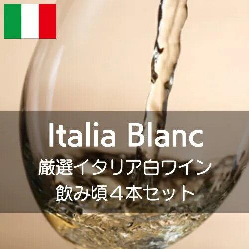 厳選イタリア白ワイン飲み頃4本セット【ワインセット】