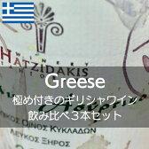 極めつけのギリシャワイン 白2,赤1飲み比べセット【ワインセット】