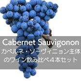 いろいろな地域のカベルネ・ソーヴィニョン主体のワイン飲み比べ4本セット!【ワインセット】