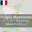 フランス・ブルゴーニュ、ピュリニー・モンラッシェ飲み比べセット【ワイン...