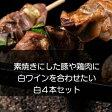 素焼きの豚肉や鶏肉に白ワインを合わせたい!【ワインセット】
