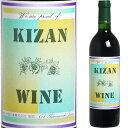 キザンワイン