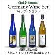 <次回入荷分から値上げ>【送料無料】甘口ドイツワインセット(白4本) 【あす楽対応_関東】