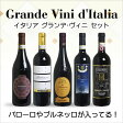【送料無料】<第12弾> イタリア グランデ・ヴィニ セット(赤5本) 【smtb-T】 【あす楽対応_関東】