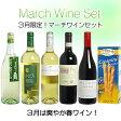【送料無料】 3月限定!マーチワインセット (泡1、白2、赤2、食材1) 【あす楽対応_関東】