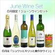 【送料無料】 6月限定!ジューンワインセット (泡3、白2、食材1) 【あす楽対応_関東】