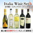 【送料無料】 <第19弾> お手軽イタリアワインセット (泡1、白2、赤2)【あす楽対応_関東】 【smtb-T】